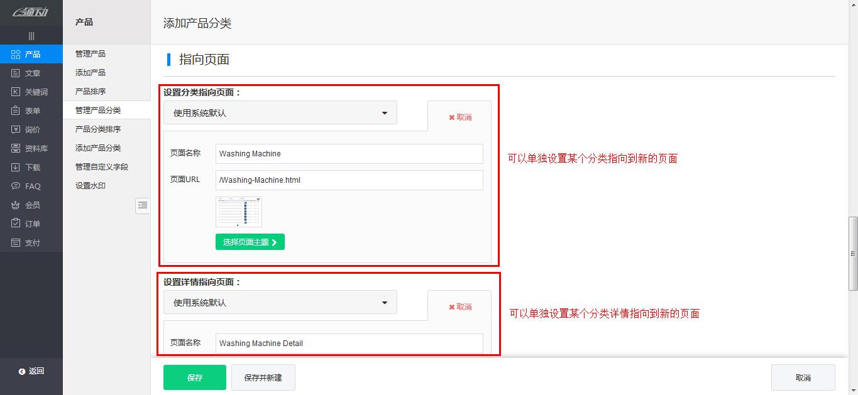 分类指向页面及分类详情指向页面.jpg