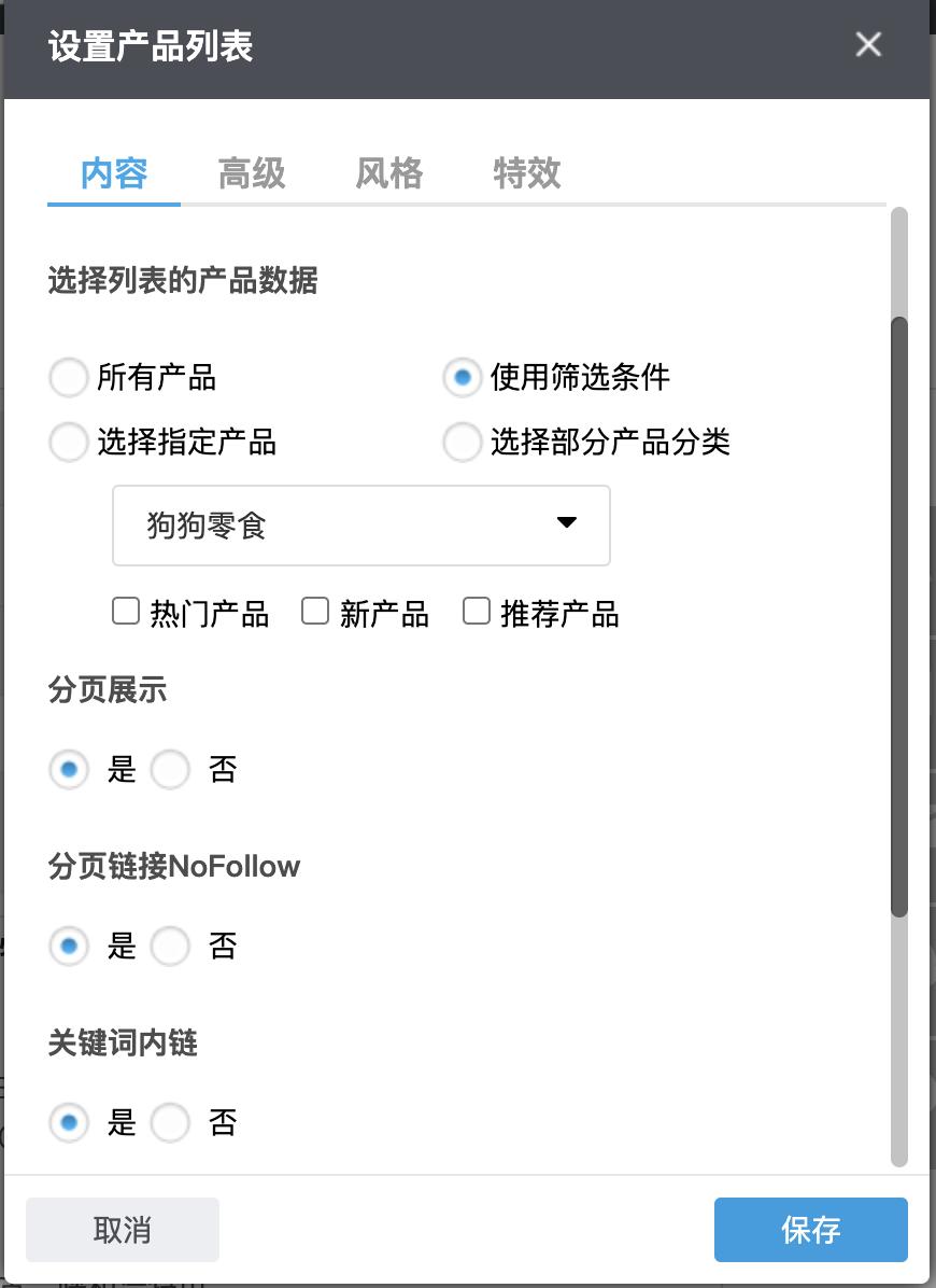 产品列表内链(04-12-18-37-54)
