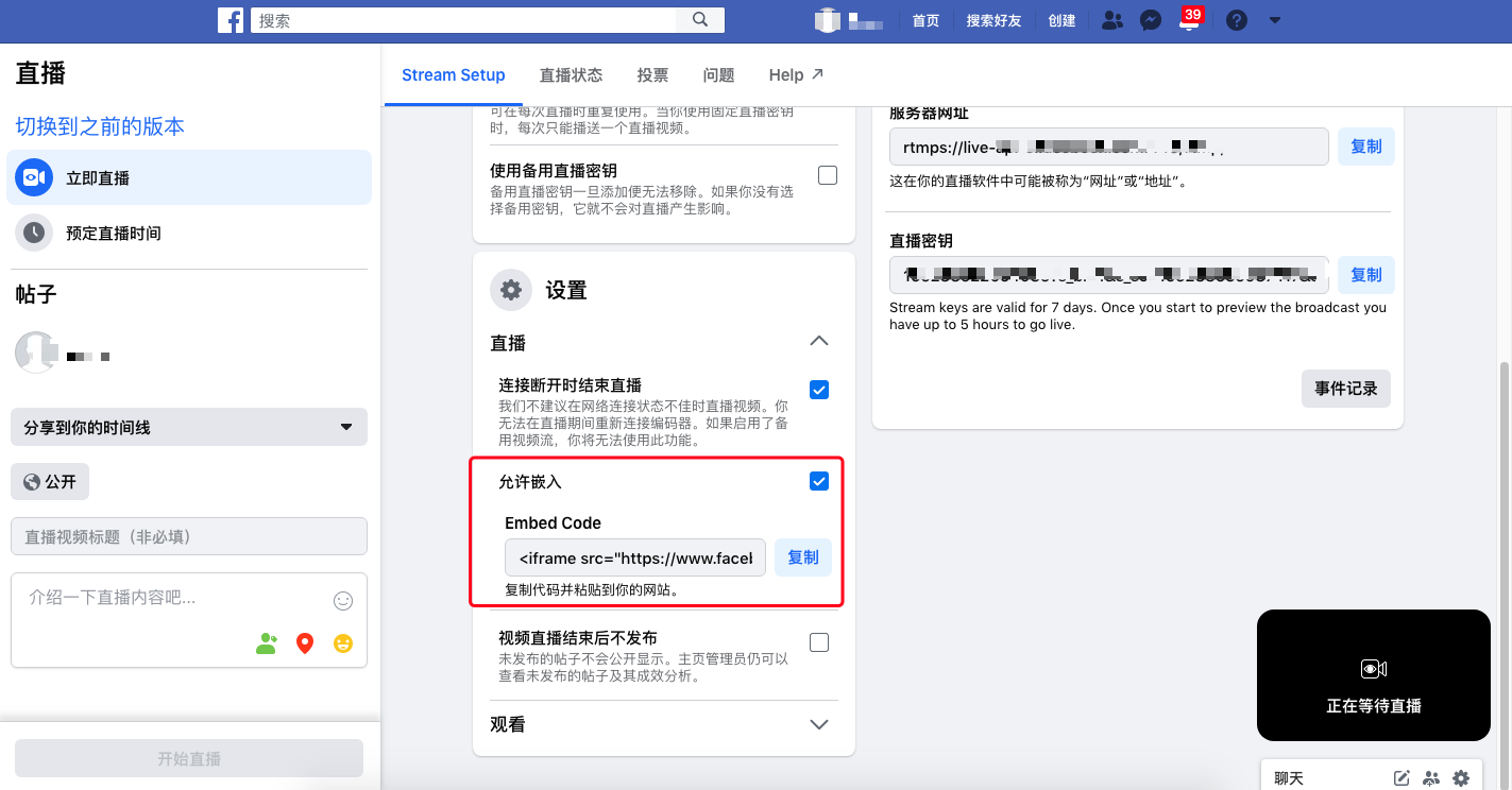 facebook直播5